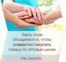 5166e98bfe0c Совместные покупки - Иркутск -