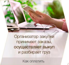 abeb376f93a5 Совместные покупки - Иркутск -