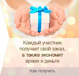 a86d6948b129 Совместные покупки - Иркутск -